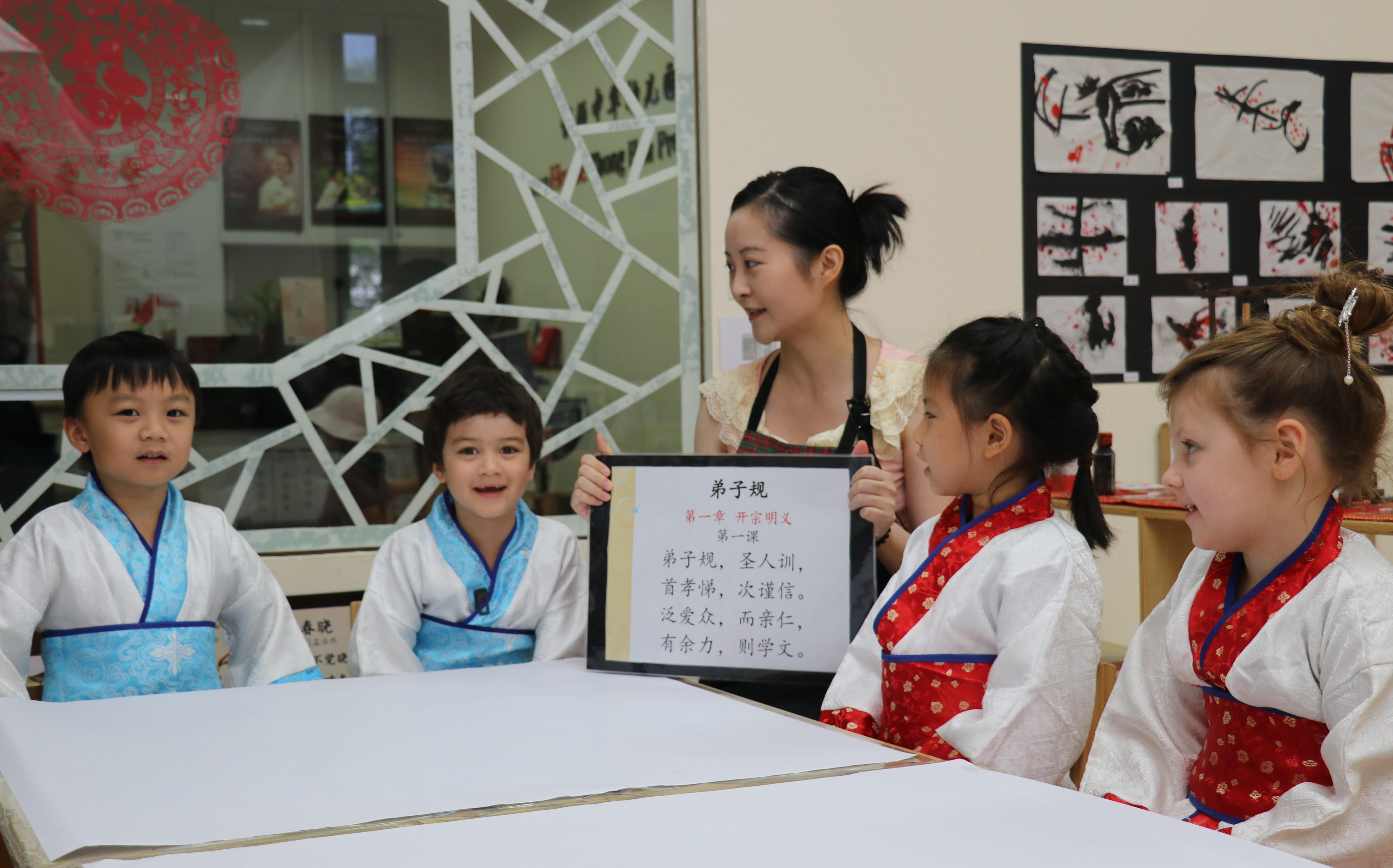 EtonHouse Zhong Hua Poetry Class